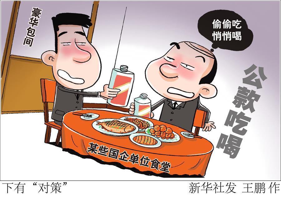 新华时评:躲在食堂里的公款吃喝当休矣!