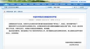 """武汉病毒所回应""""零号病人"""":黄燕玲未曾被感染"""