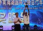 第十六届环湖赛在宁夏中卫盛大闭幕