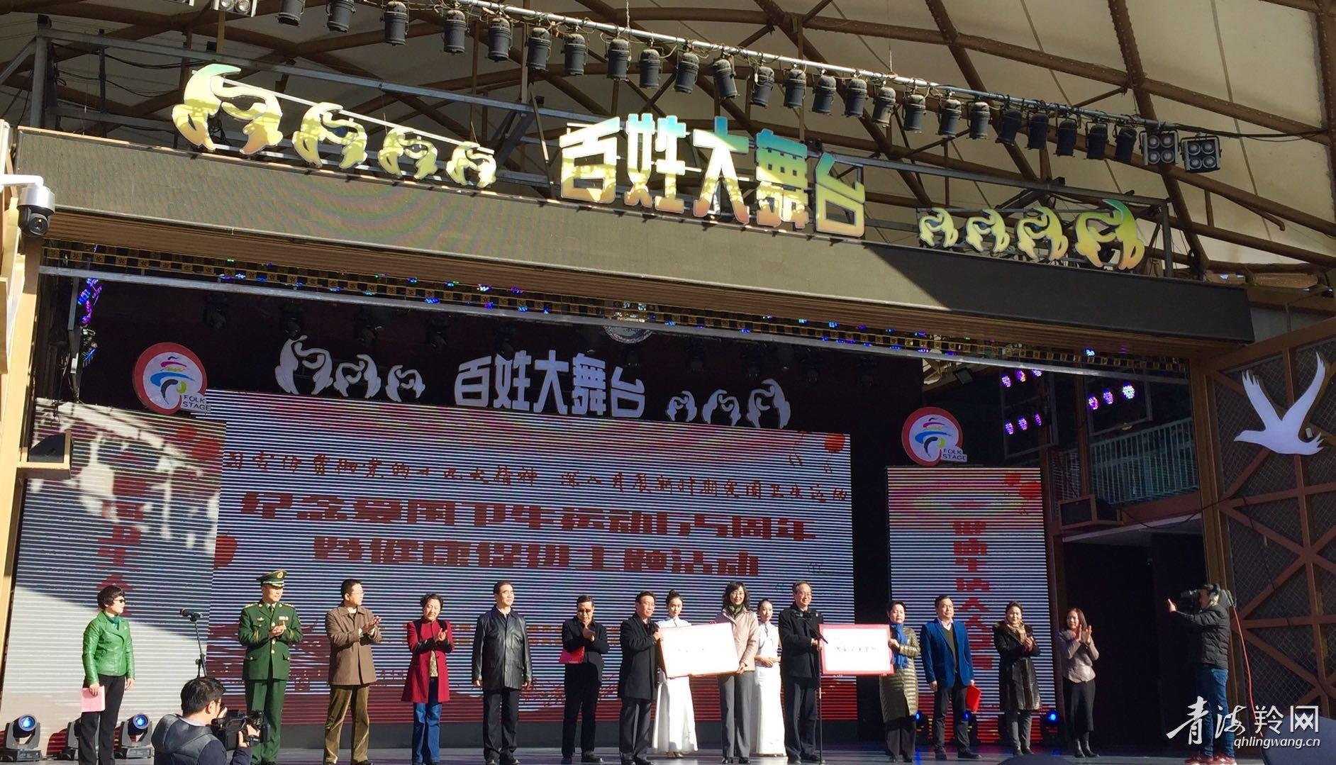 为国家卫生城市西宁市、国家卫生县城湟源县授牌-青海省开展纪念爱图片