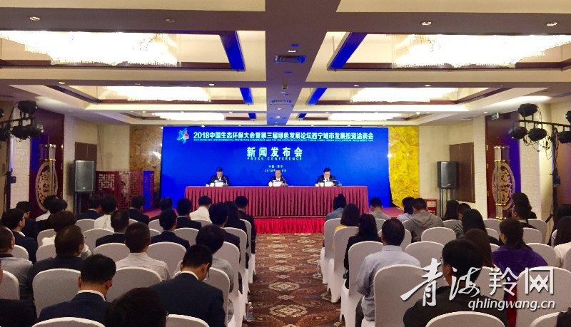 青羚网讯(记者 钟自珍)7月9日上午,西宁市人民政府在青海宾馆召开2018