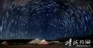 首届中国星空摄影节在茶卡开幕