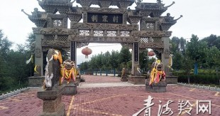 """喇家国家考古遗址公园我省旅游""""金名片"""""""