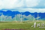 扛起能源革命的旗 打好清洁能源的牌