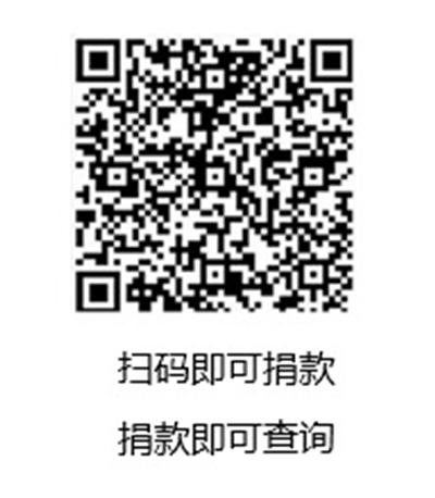 Manbetx苹果版下载省红十字会新冠肺炎疫情捐赠款物收支公示
