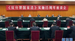 《反分裂国家法》实施15周年座谈会在京隆重举行 栗战书出席并发表讲话