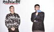 《南方车站的聚会》刁亦男胡歌现身北京特别路演