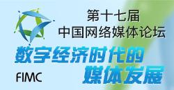 2017中国网络媒体论坛