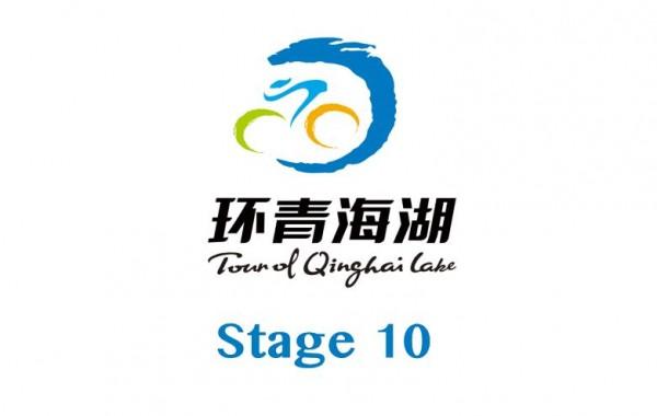 第10赛段:松鸣岩-定西