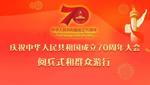 [回看]庆祝中华人民共和国成立70周年大会、阅兵式和群众游行