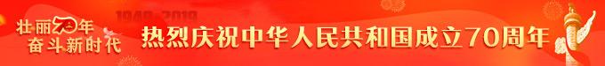 """""""壮丽70年 奋斗新时代"""" 热烈庆祝中华人民共和国成立70周年"""