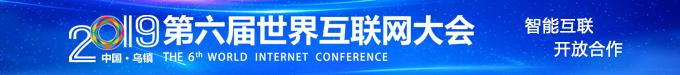 第六届世界互联网大会