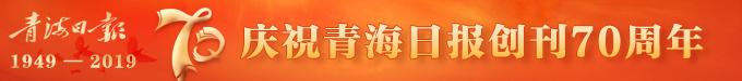 庆祝Manbetx苹果版下载日报创刊70周年