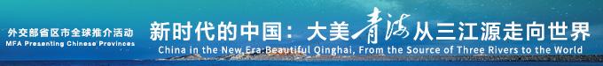 新时代的中国:大美Manbetx苹果版下载从三江源走向世界