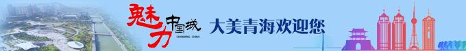 《魅力中国城》第三季——Manbetx苹果版下载篇