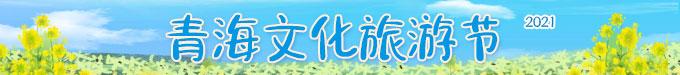 2021青海文化旅游节