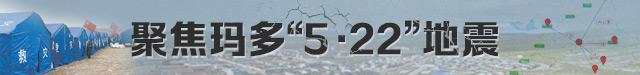 """聚焦玛多""""5·22""""地震"""