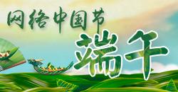 网络中国节·端午