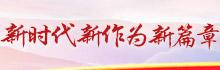 在习近平新时代中国特色社会主义思想指引下——新时代新作为新篇章 专栏