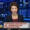 李克强将视察澳门特别行政区并出席中国-葡语国家经贸合作论坛第五届部长级会议开幕式