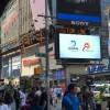 第十五届环湖赛宣传片亮相纽约时代广场