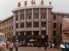 记忆中的西宁国营商店