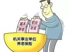 4月5日,省直机关事业单位3.19万名事业单位养老金社会化发放全部到位