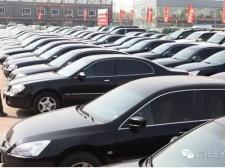 青海省省直机关公车首次拍卖开始了!竞买者快来报名