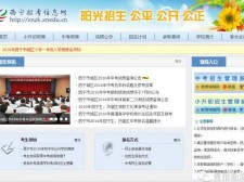 教育快讯 西宁市城区2016年中考成绩查询公告(附高中招生计划表)