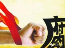 中纪委网站通报青海5起侵害群众利益的腐败问题