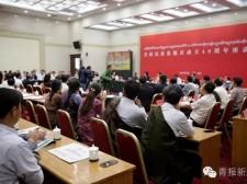 书香江源|青海民族出版社四十年光辉历程