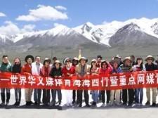 行走中国 | 世界华文媒体感知柴达木生态和人文魅力