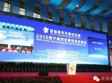 绿色西宁幸福西宁,不容错过的2016西宁城洽会(附视频)
