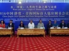 2016中国瀞度·青海国际诗人毡房圆桌会议启幕