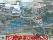 出行注意啦!京藏高速峡口至朝阳段将封闭施工三个月