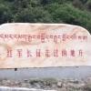 【重走红军路】班玛子木达沟:红军长征惟一经过青海的地方