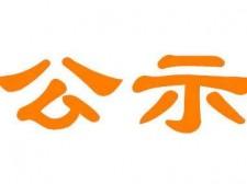 关于西宁市出席省第十三次党代会代表候选人初步人选的公示