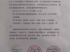 出行注意 | 西宁至互助一级公路5月9日全线封闭;俄祁公路18日起限速
