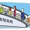 """【立说立行、限时办结、办就办好】全省政府系统建立""""710""""工作制度"""