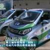 开放合作 绿色发展·2016青洽会 第三届环青海湖(国际)电动汽车挑战赛完美落幕
