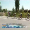 赛事播报:银川绕圈赛意大利车手雅各布夺冠
