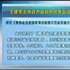 王建军主持召开省政府常务会议20170416