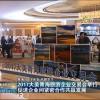2017大美青海旅游企业交易会举行 促进企业间紧密合作共赢发展