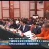 王建军在全省非公有制经济代表人士座谈会上强调希望企业越做越好 青海越来越好