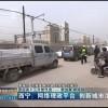 喜迎省十三次党代会——新进展 新成就 西宁:网络理政平台 创新城市治理