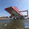 我国第二艘航空母舰下水 范长龙出席下水仪式并致辞