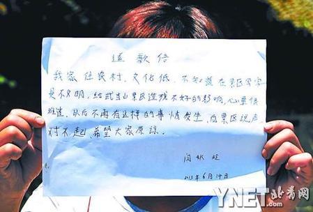 当事人公开了她的道歉信摄影/王友