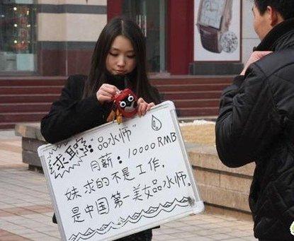 是中国第一美女品水师