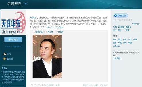 ...霸王别姬》非陈凯歌拍摄    近日有网友在某论坛爆料称电影...
