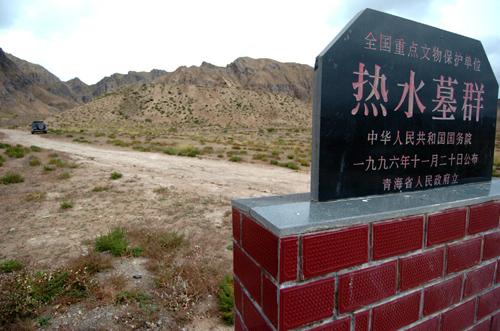 """地处柴达木盆地边缘的青海都兰吐蕃古墓群被评为1996年度""""中国十大"""